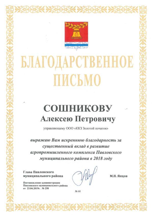 Благ. письмо Сошников 23.04.2019