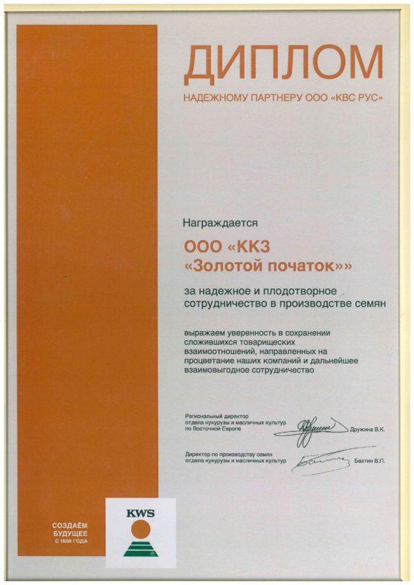 Диплом от ООО КВС РУС