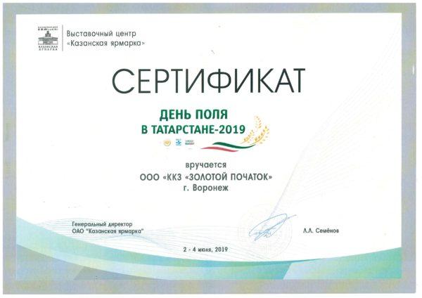 Сертификат день поля в Татарстане 2019