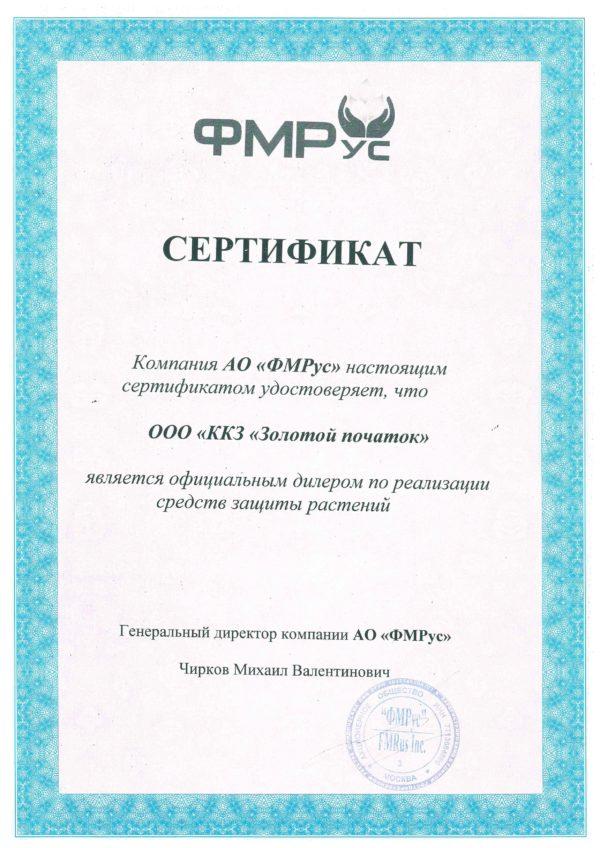 Сертификат от АО