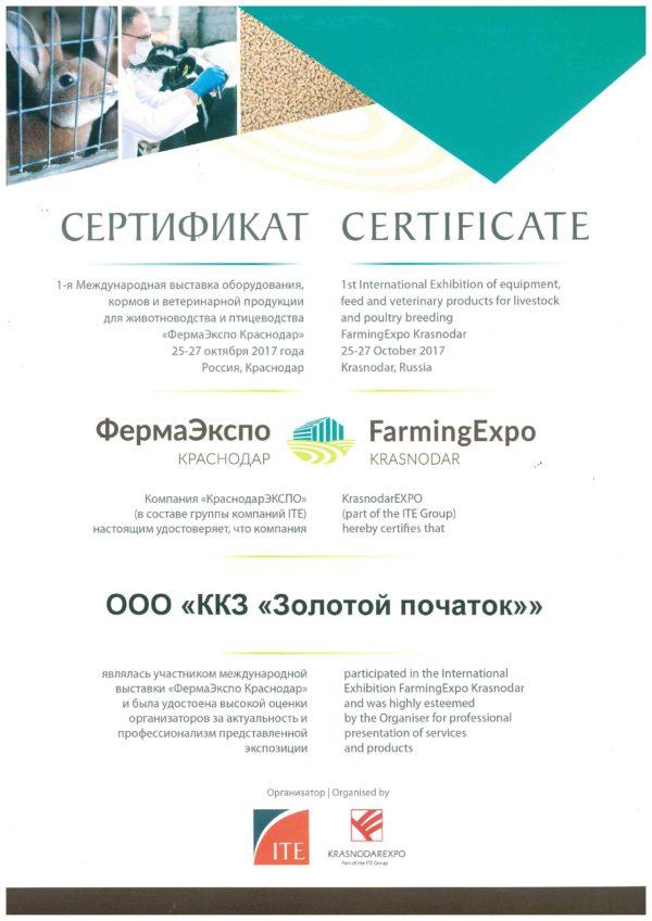 Сертификат от Ферма Экспо Краснодар