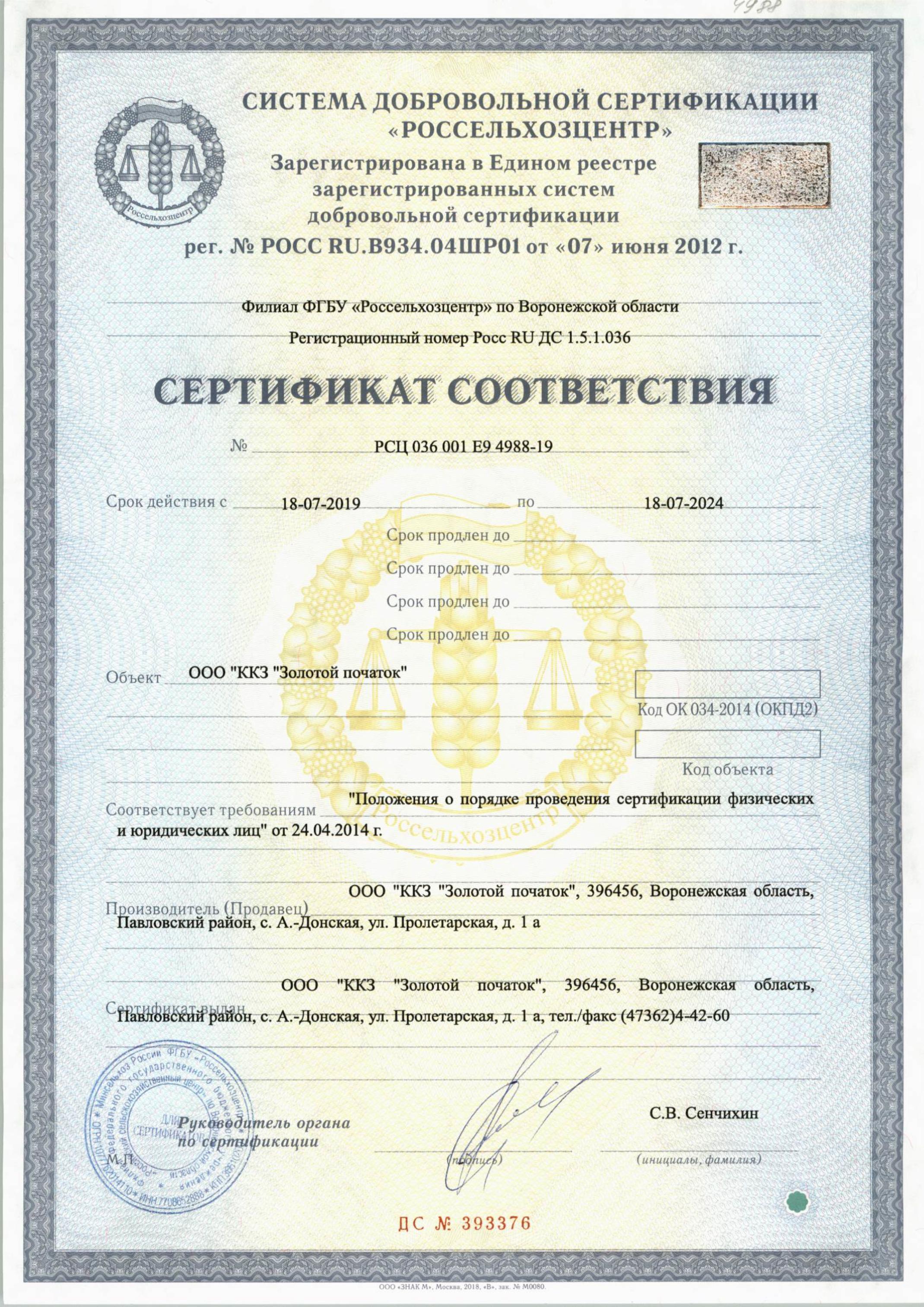 Сертификат соответствия Золотой початок 1