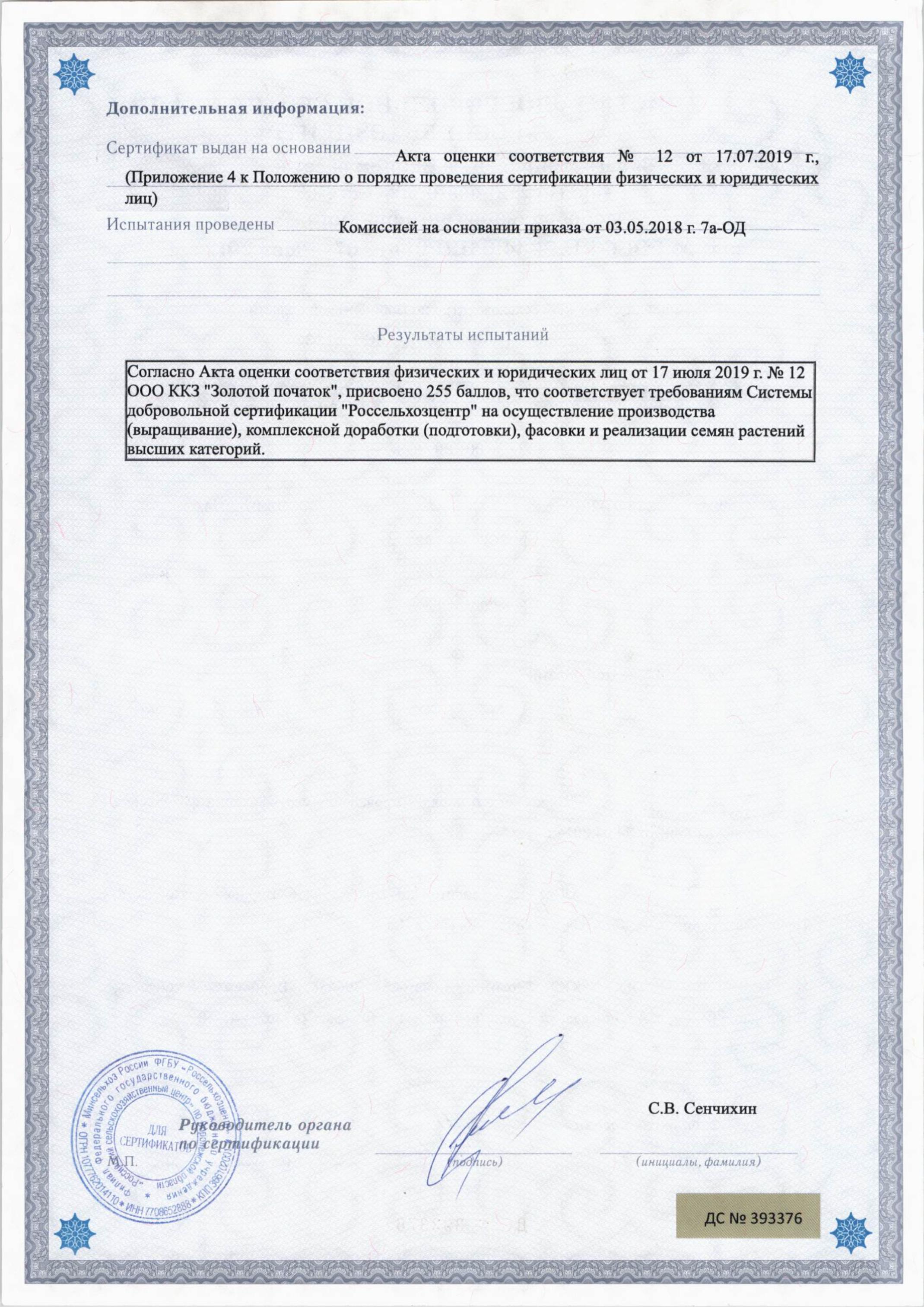 Сертификат соответствия Золотой початок 2